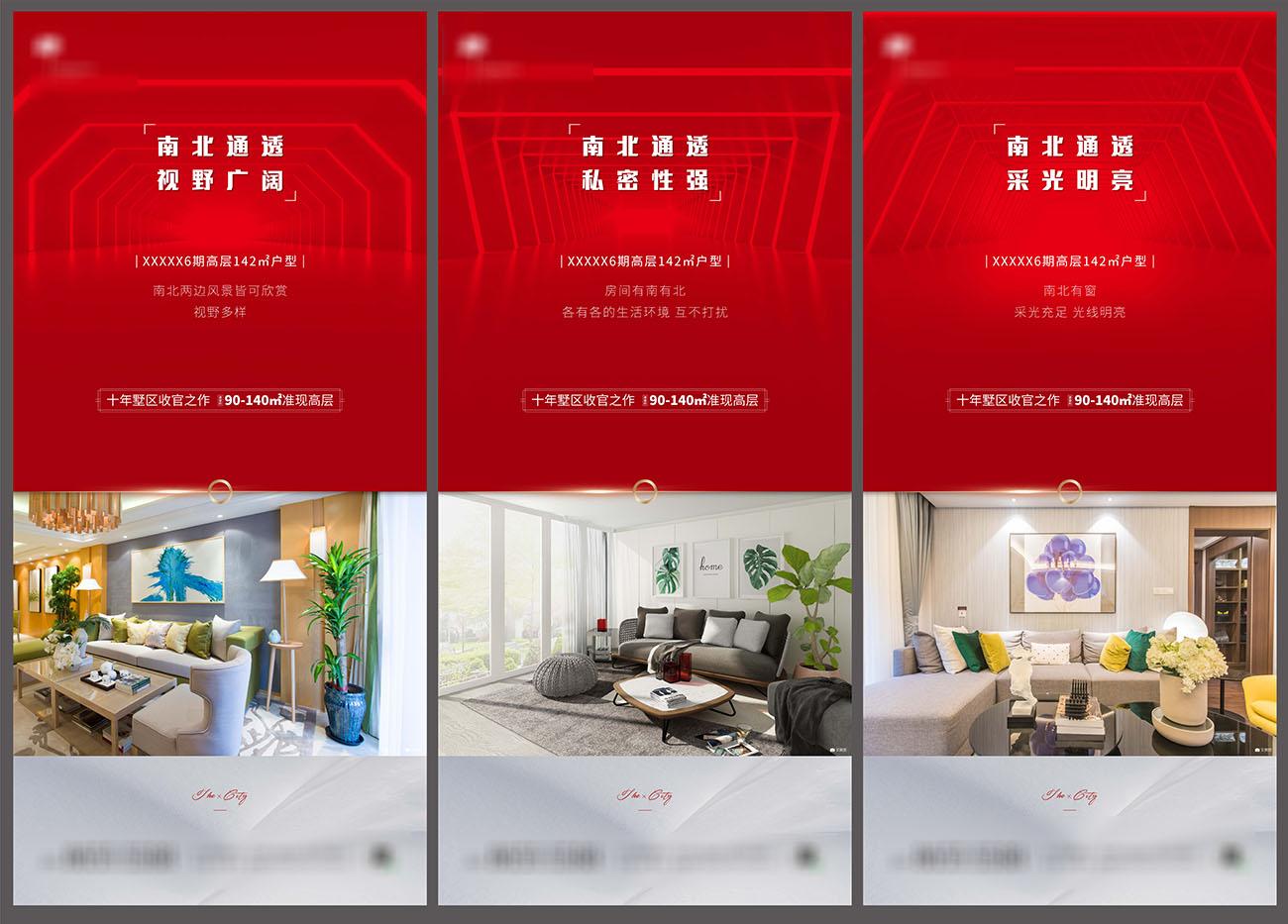 房地产价值点海报AI源文件插图