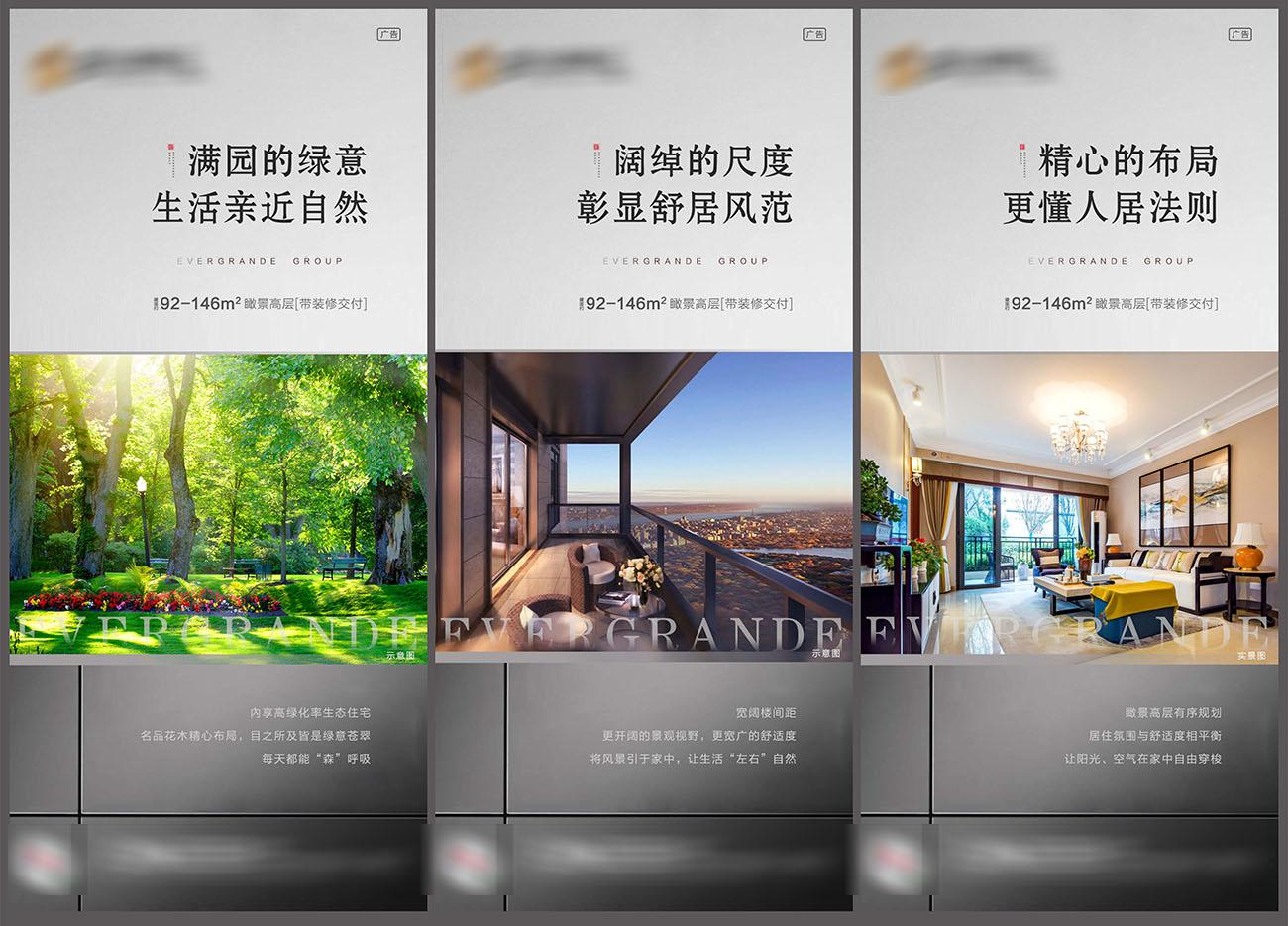 房地产价值点转发海报PSD源文件插图