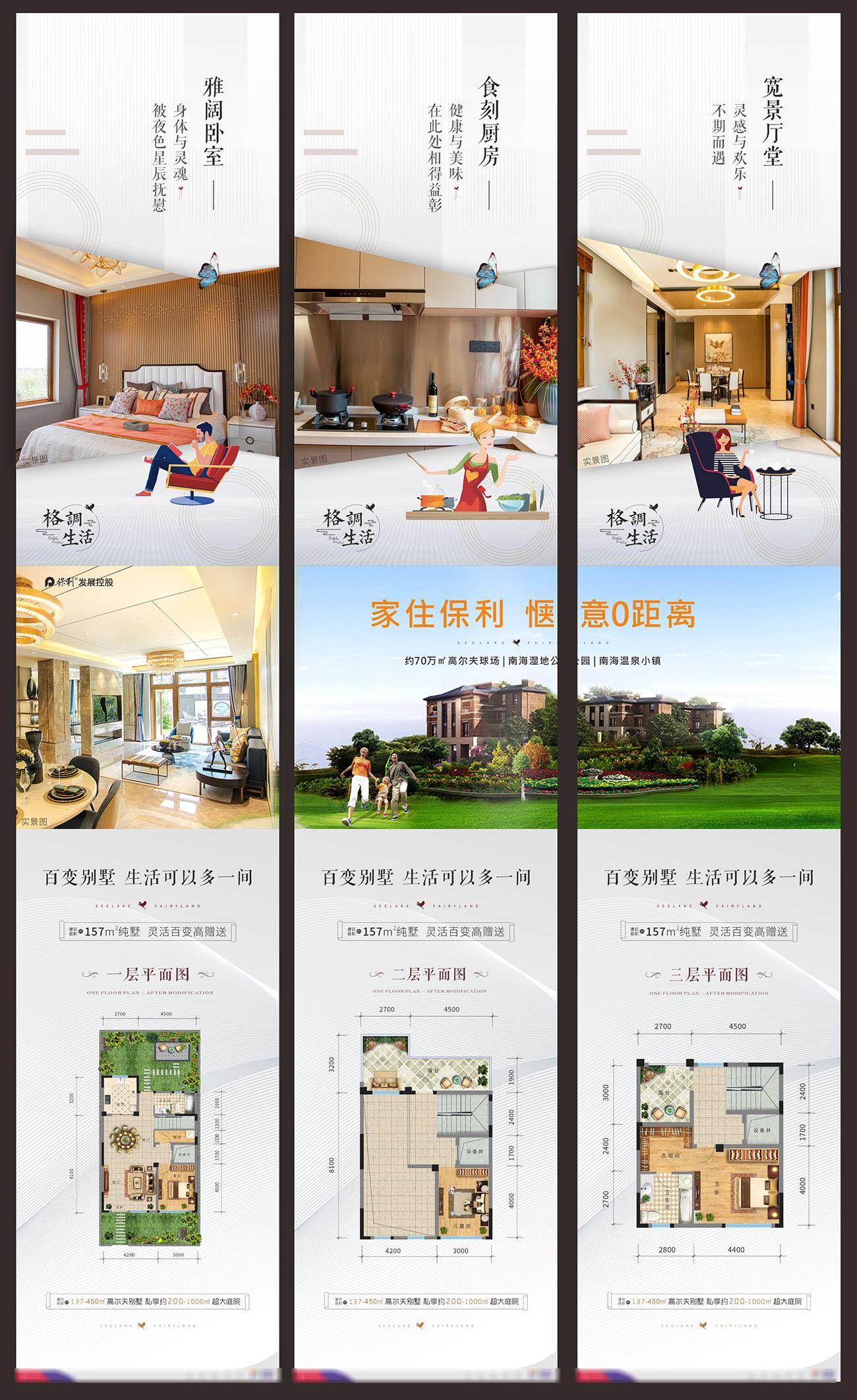 房地产住宅价值点三宫格海报CDR源文件插图