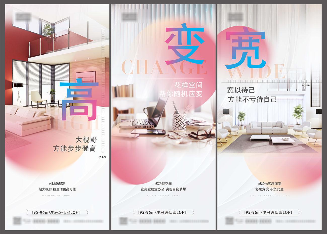 房地产住宅loft公寓价值点刷屏海报AI源文件插图