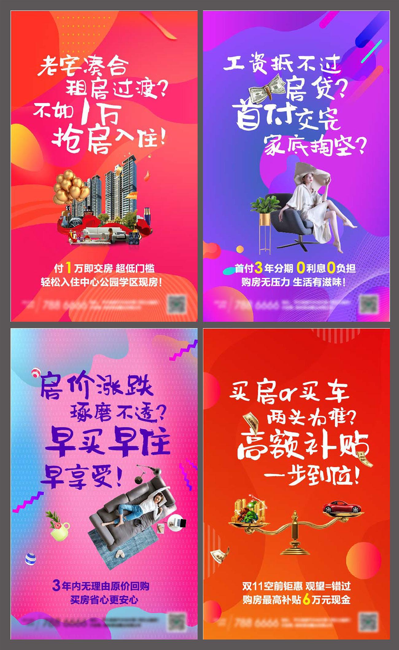 房地产促销折扣活动海报AI源文件插图