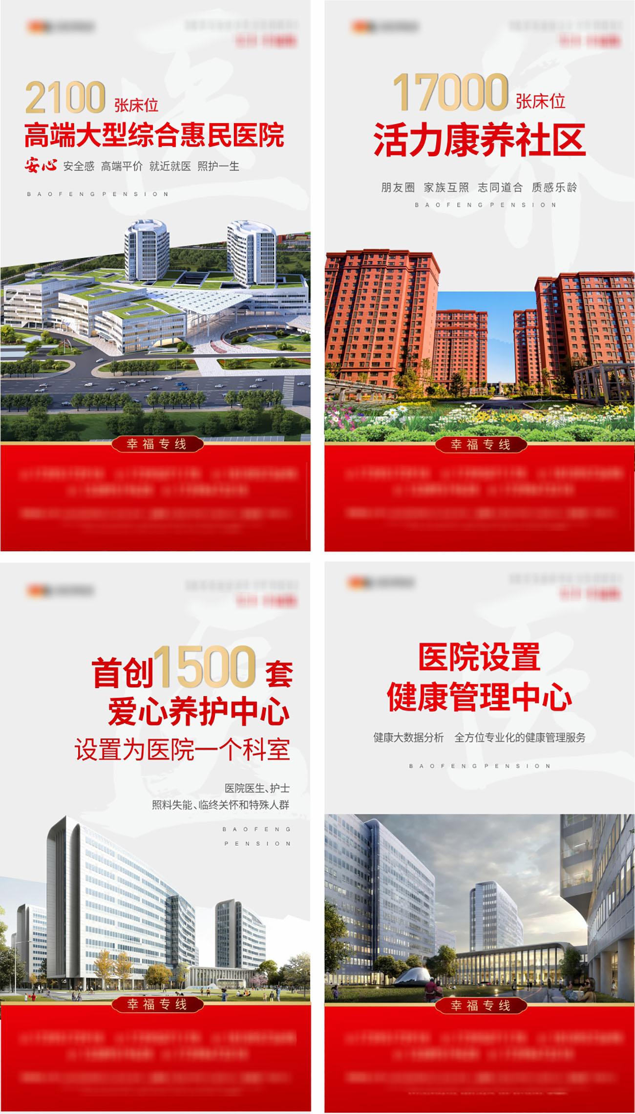 房地产养老社区系列海报CDR源文件插图