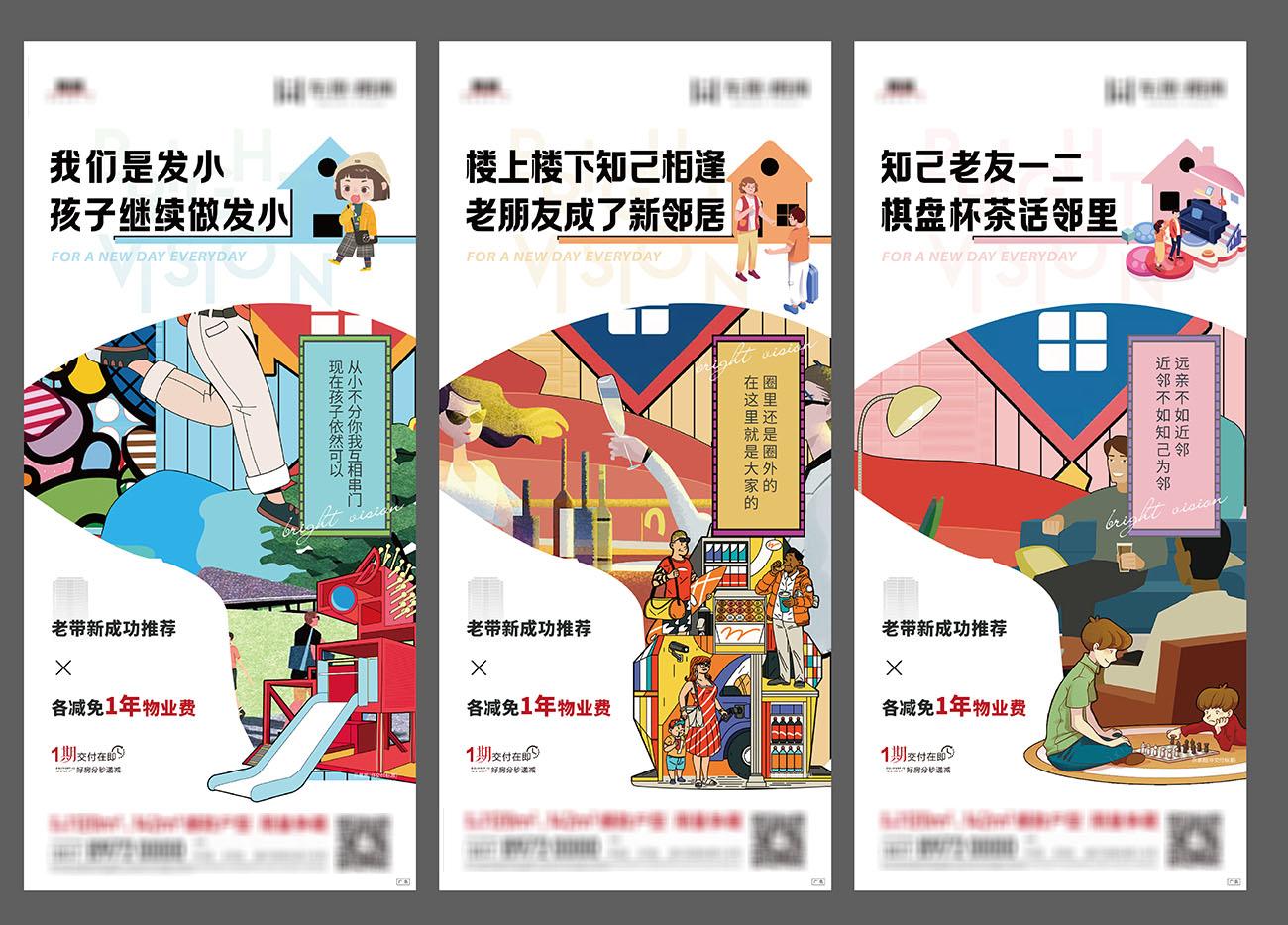 房地产创意卡通老带新海报PSD源文件插图