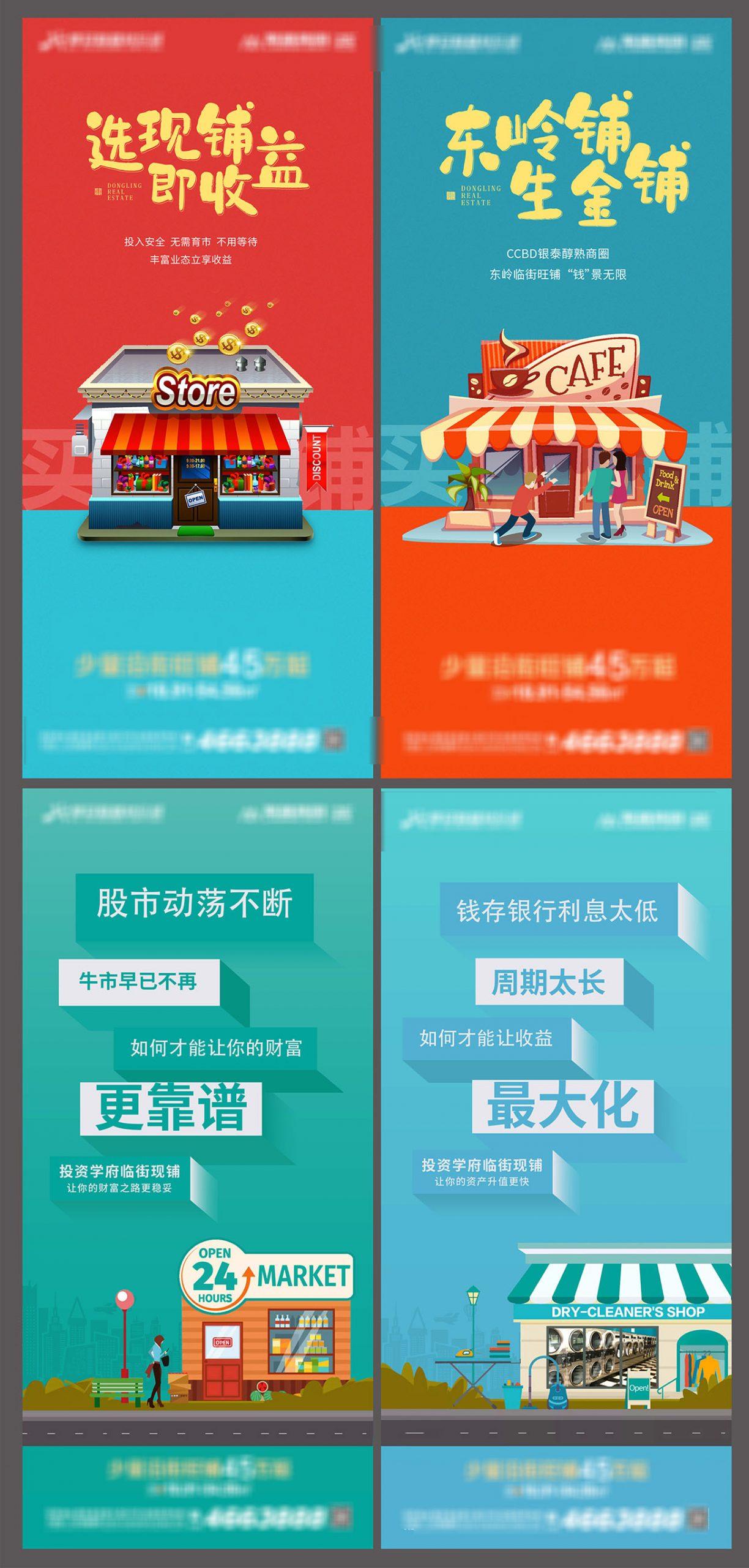 房地产商铺价值点对比海报PSD源文件插图
