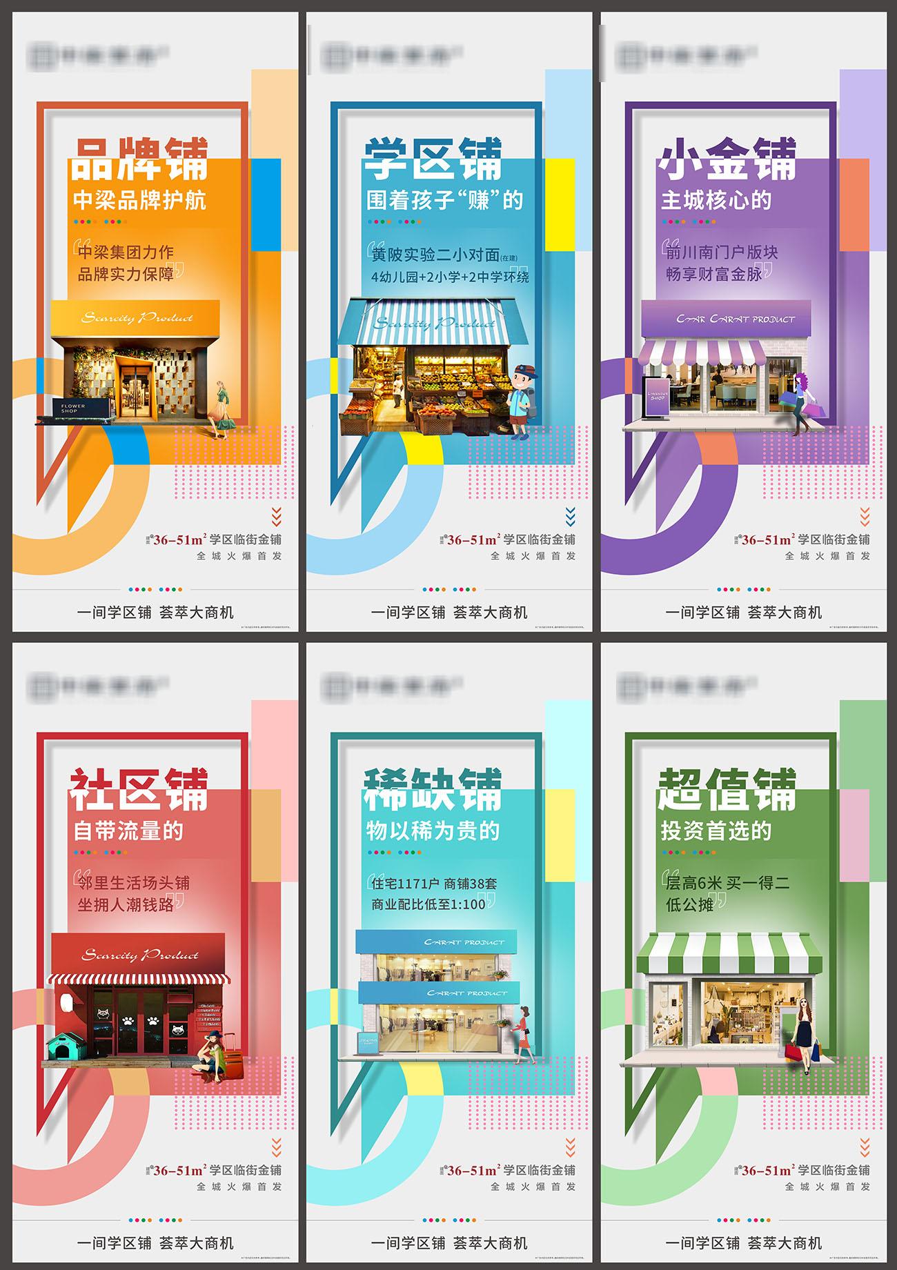 房地产商铺价值点系列海报CDR源文件插图