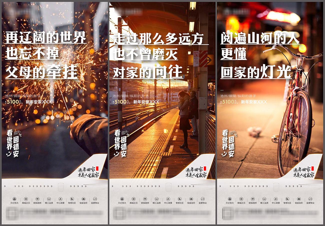 房地产地产返乡置业远方系列微信海报PSD源文件插图