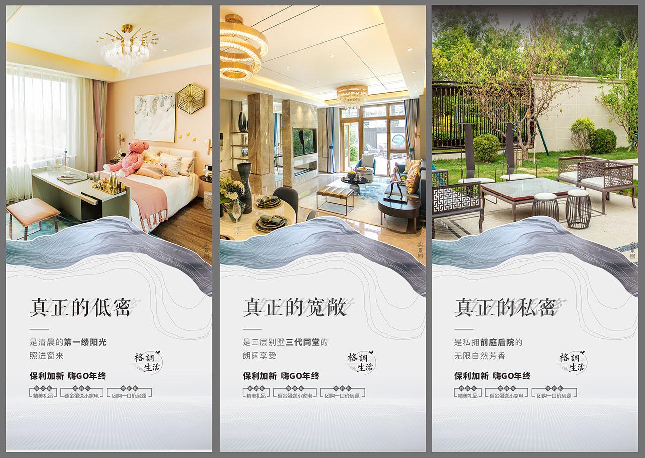 房地产大三房住宅价值卖点海报CDR源文件插图