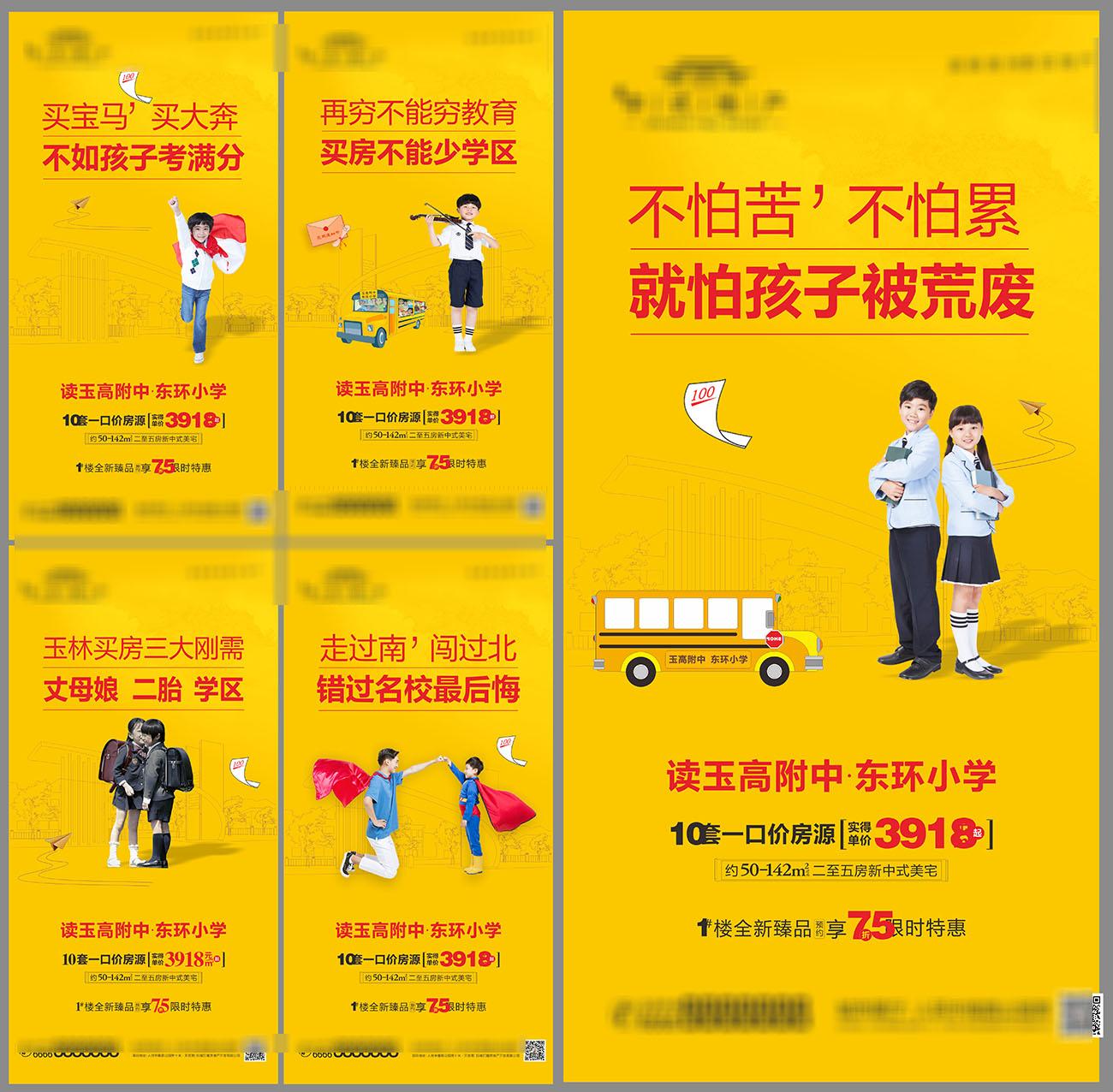 房地产学区房系列稿价值点海报CDR源文件插图