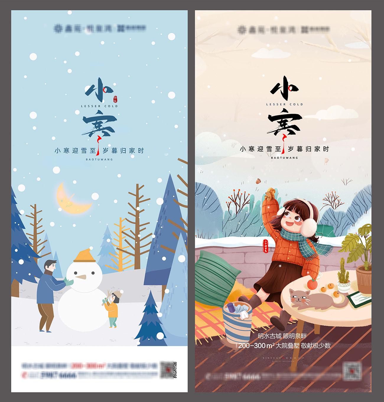 房地产小寒节气海报AI源文件插图