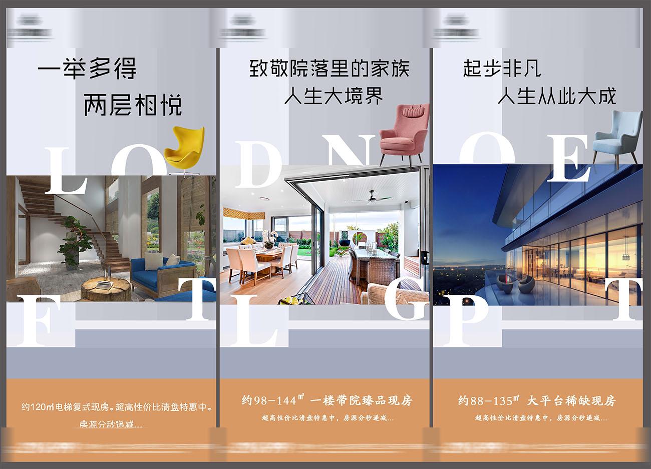 房地产小清新复式楼住宅价值点海报PSD源文件插图