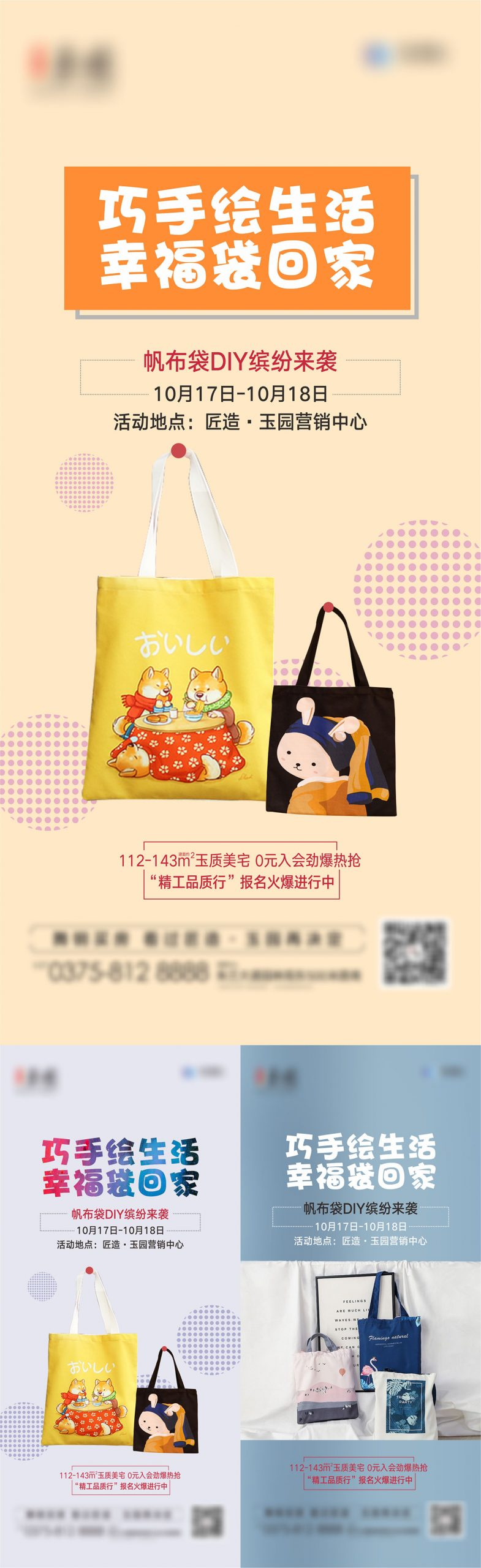 房地产帆布袋DIY暖场活动海报CDR源文件插图
