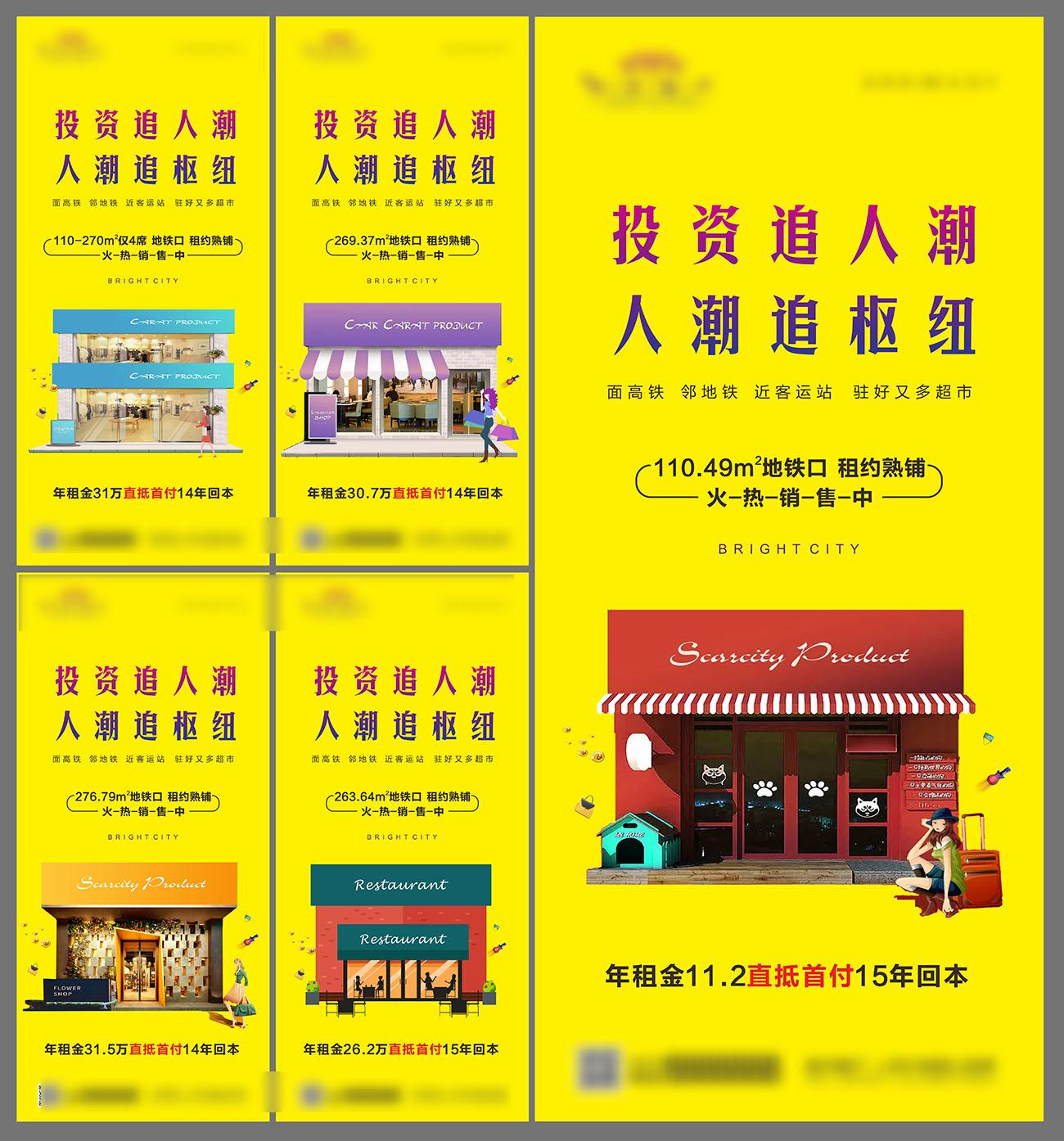房地产意商铺价值点系列海报CDR源文件插图