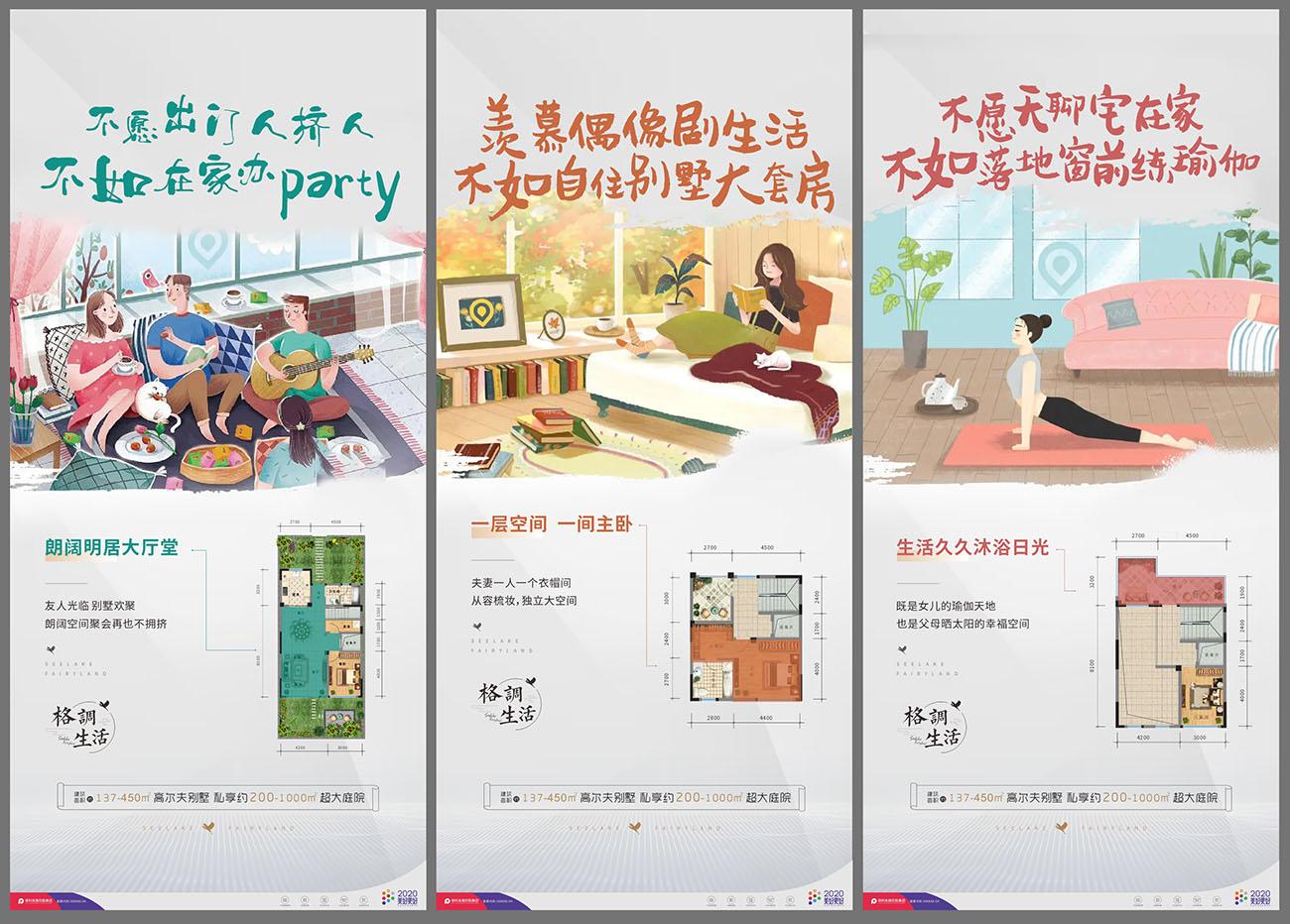 房地产户型价值卖点卡通手绘系列海报CDR源文件插图