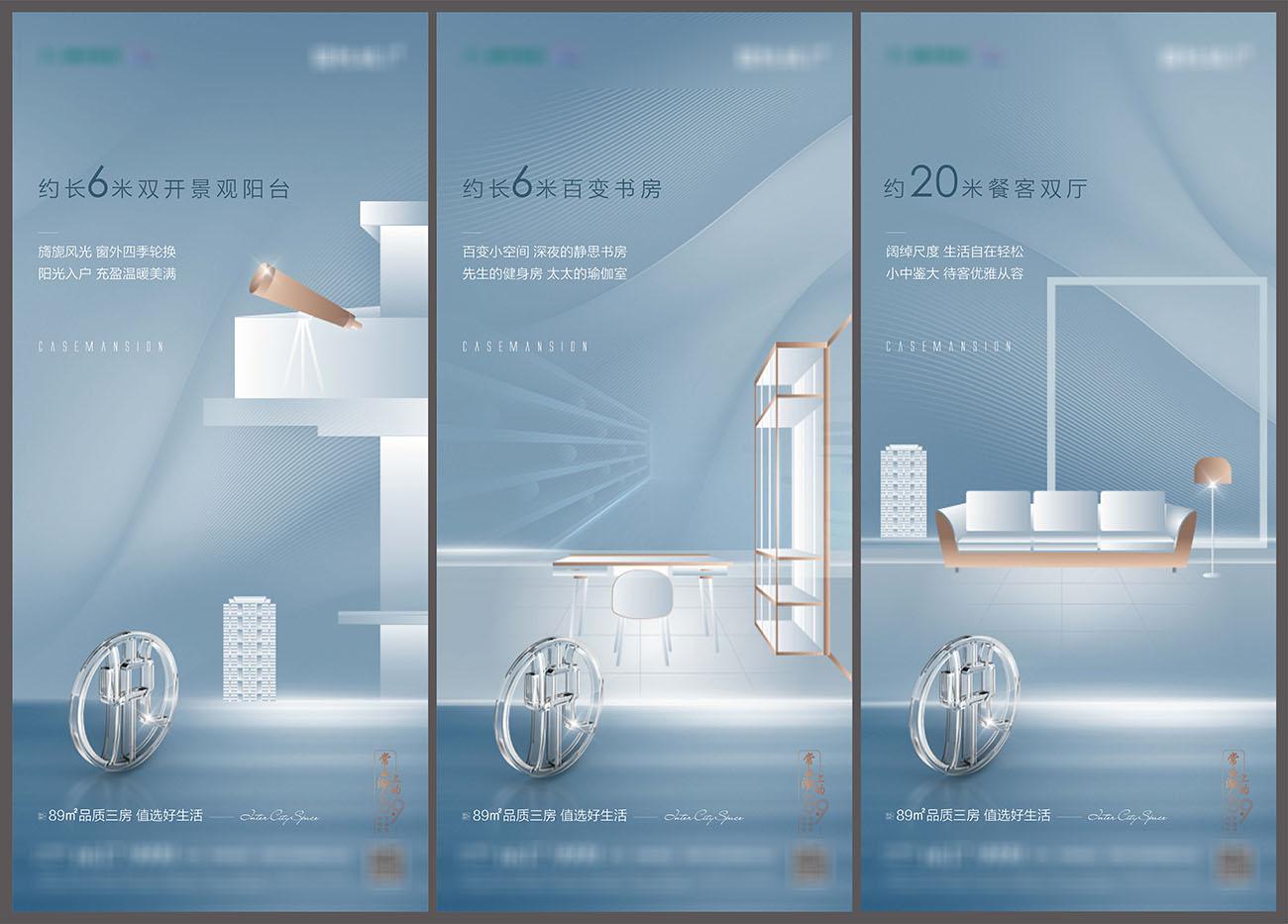 房地产新中式户型价值点刷屏海报AI源文件插图