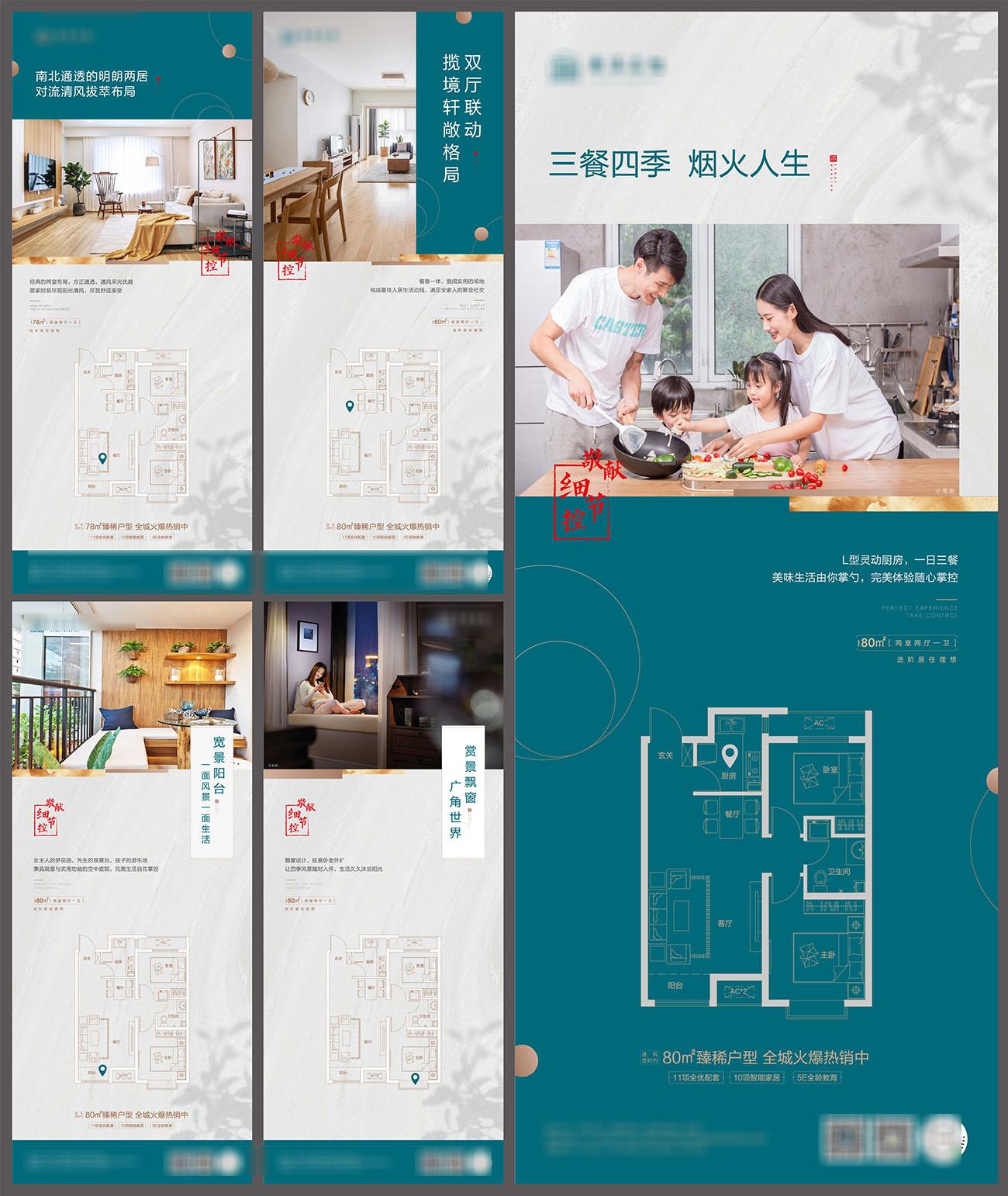 房地产户型价值点系列海报AI源文件插图