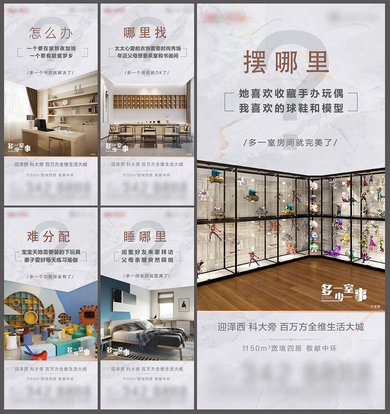 房地产户型价值痛点系列海报AI源文件插图