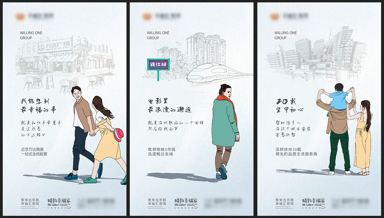 房地产手绘地产价值点系列海报AI源文件插图