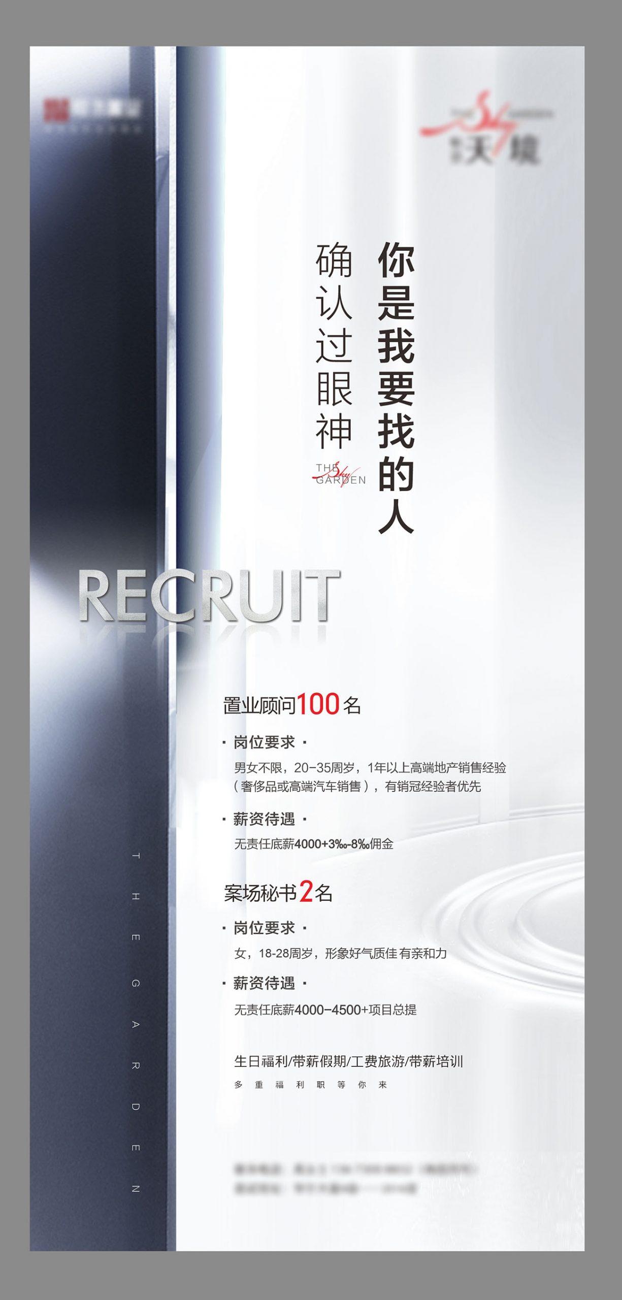 房地产招聘刷屏意境海报CDR源文件插图