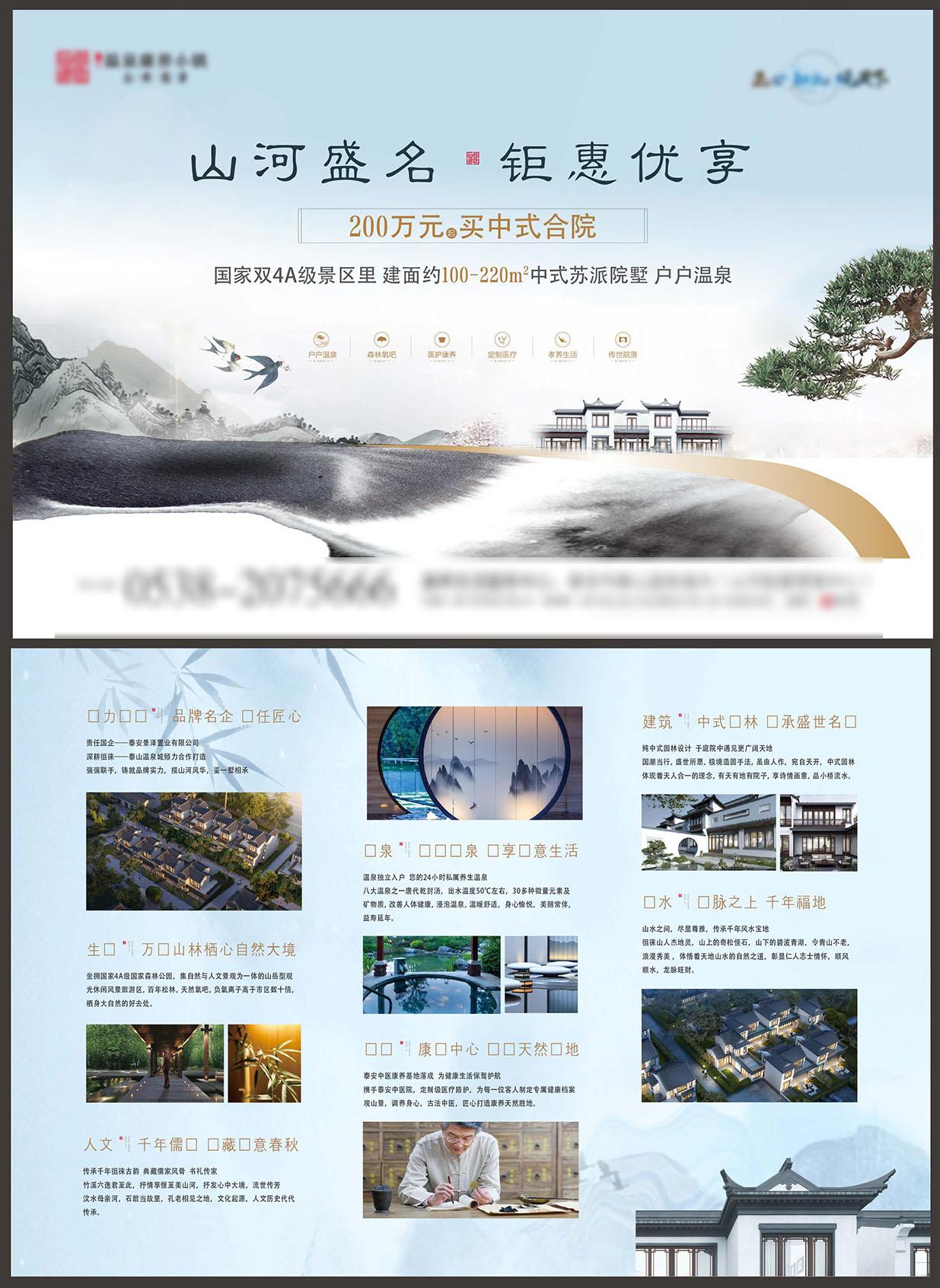 房地产新中式住宅DM宣传宣传单AI源文件插图