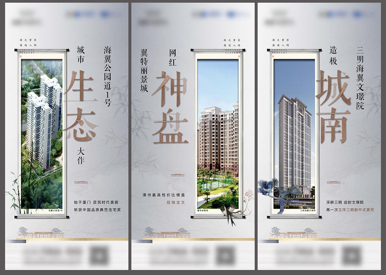 房地产新中式地产海报PSD源文件插图