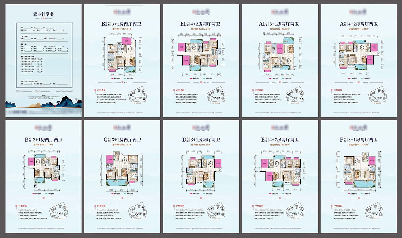 房地产新中式户型单张置业计划书CDR源文件插图