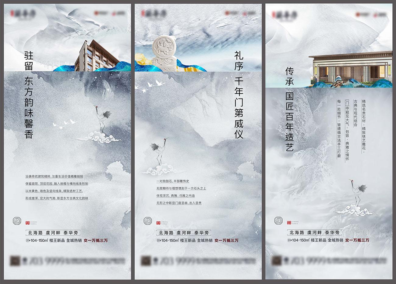 房地产新中式系列海报AI源文件插图