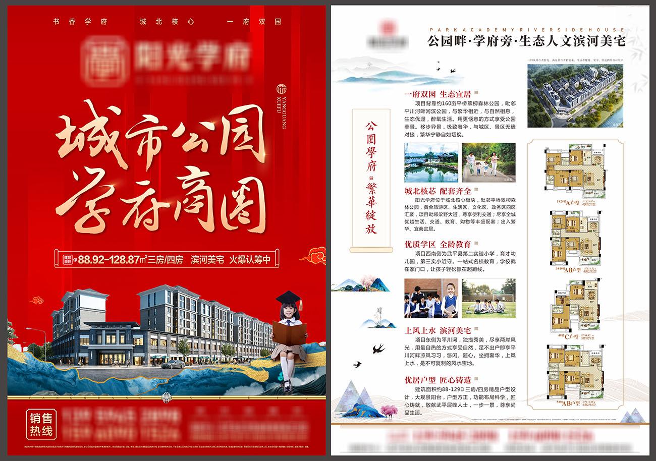 房地产新中式红色DM宣传单页CDR源文件插图