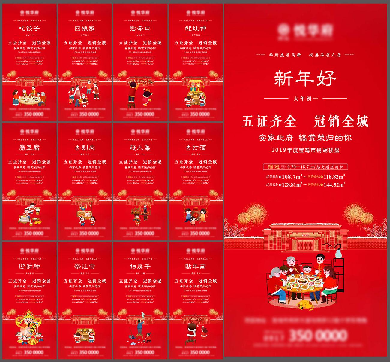 房地产春节年俗系列海报PSD源文件插图