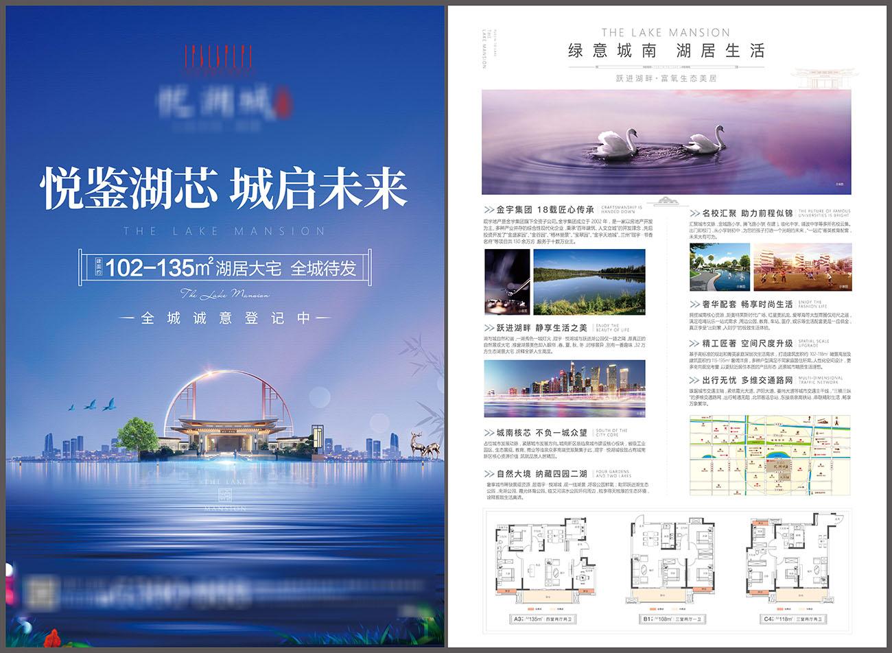 房地产湖景湖畔新中式DM宣传单页AI源文件插图