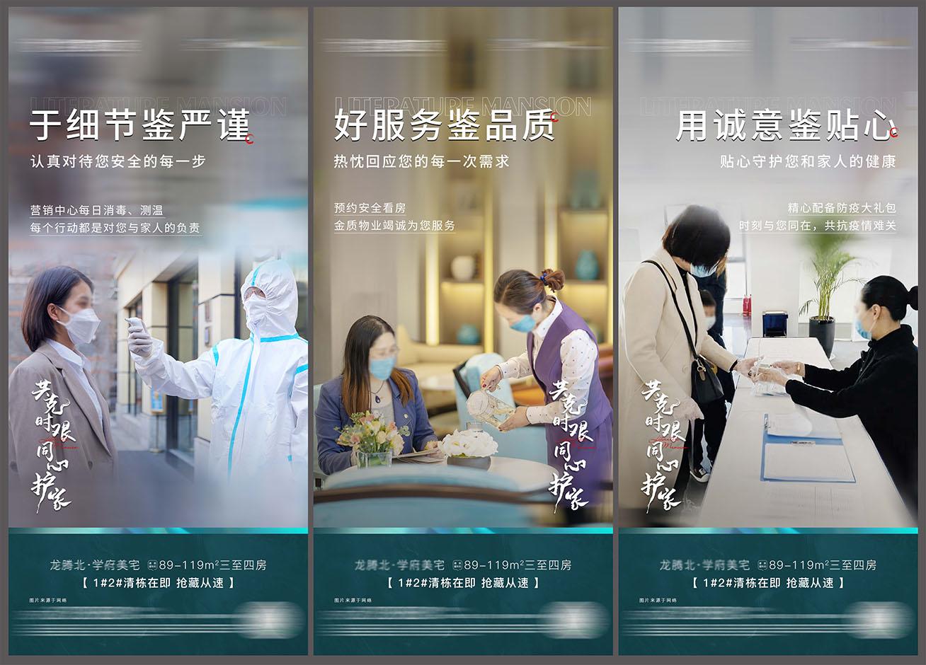 房地产物业防疫系列海报PSD源文件插图