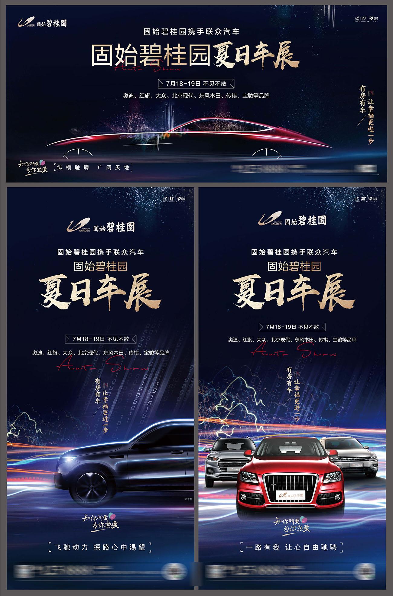 房地产碧桂园夏日车展活动宣传物料AI源文件插图