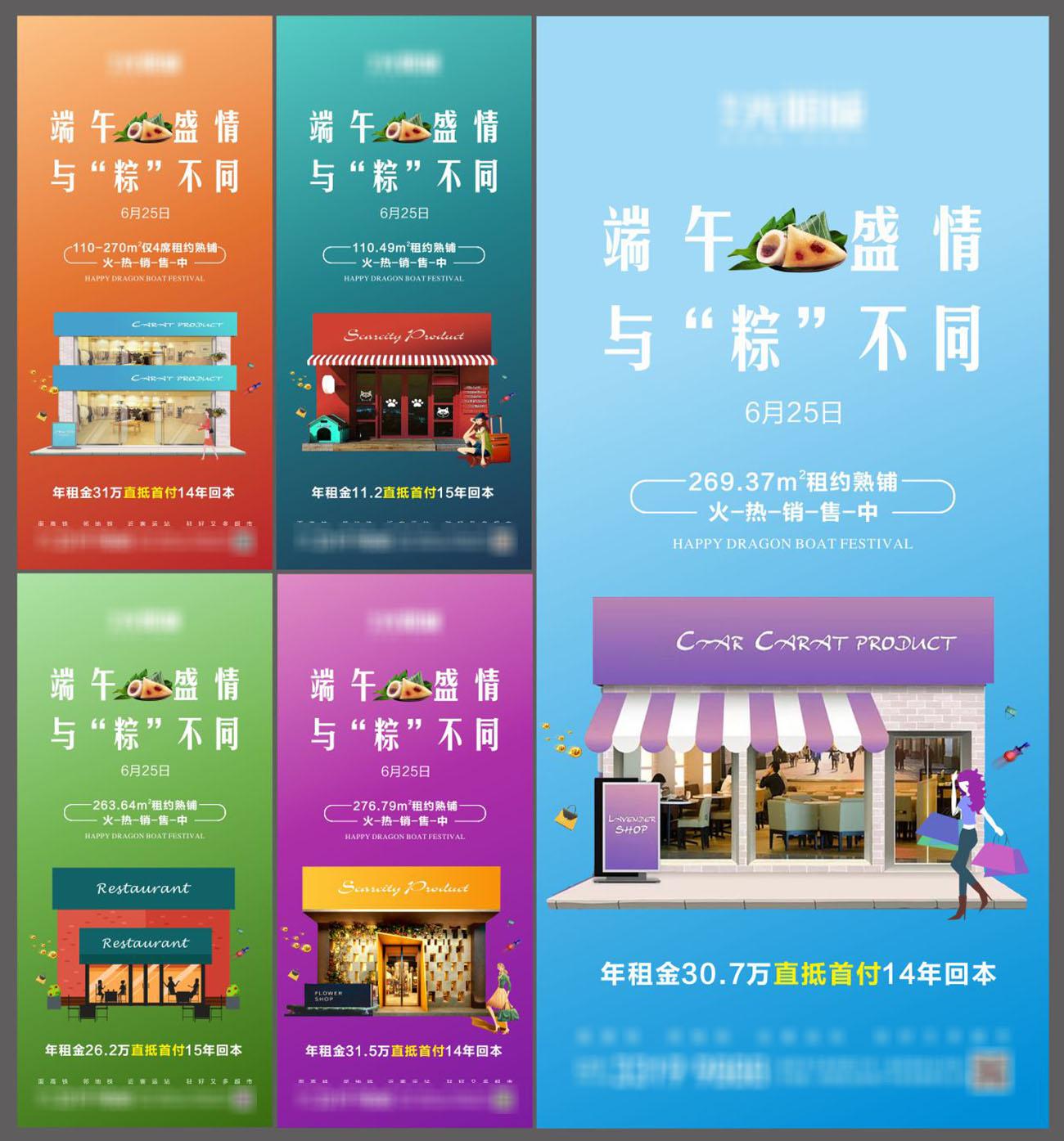 房地产端午节商铺价值点热销海报CDR源文件插图
