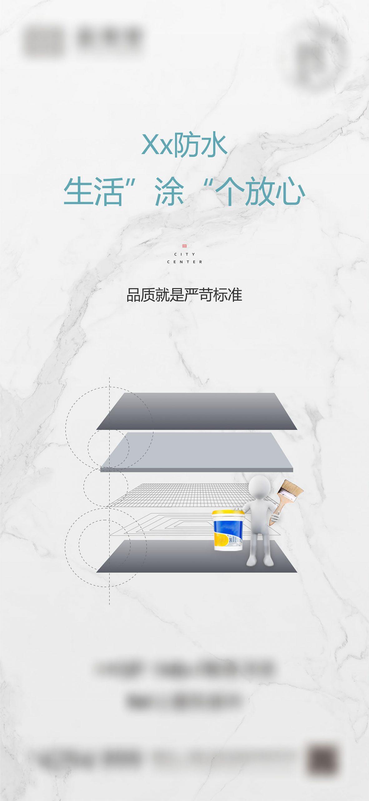 房地产精工防水工程海报CDR源文件插图