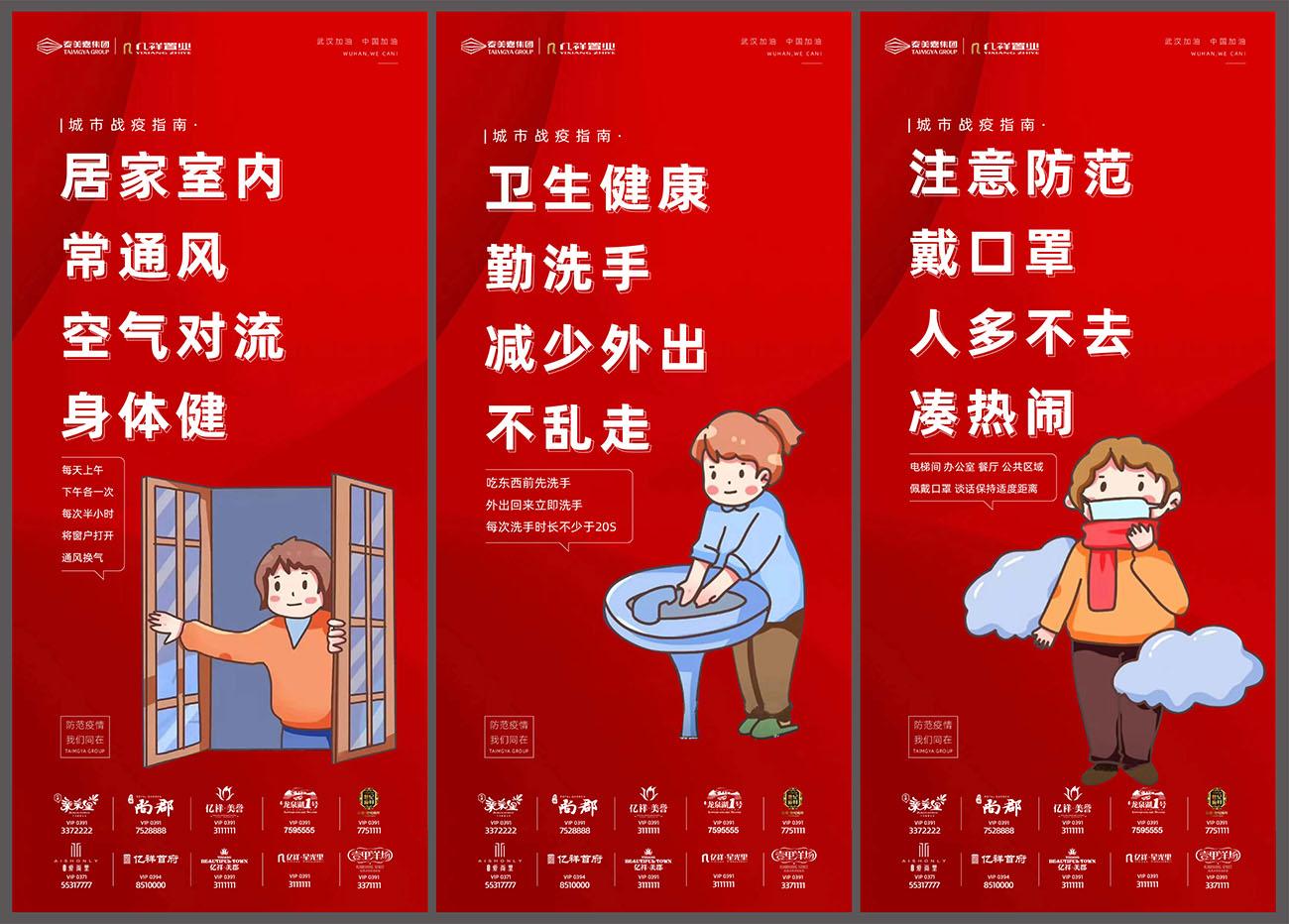 房地产红色疫情防范系列海报PSD源文件插图