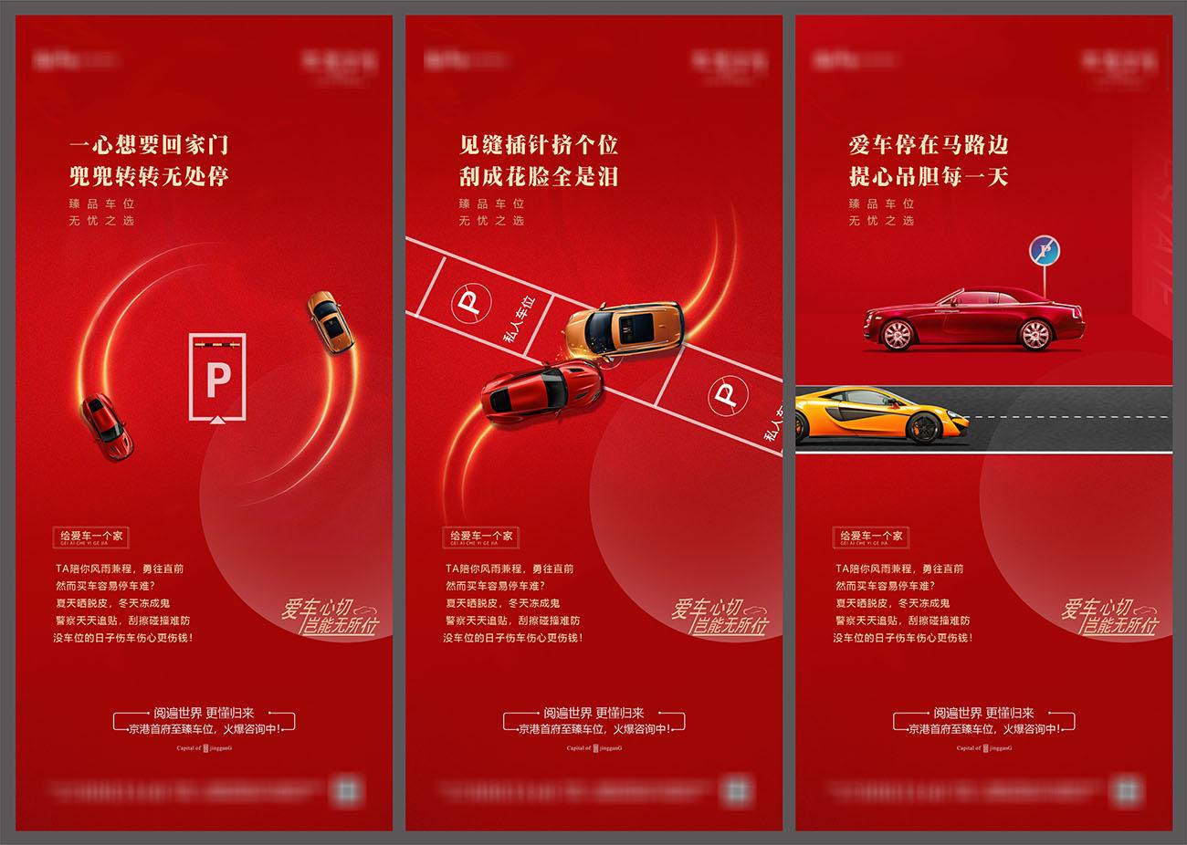 房地产红色车位价值卖点海报PSD源文件插图