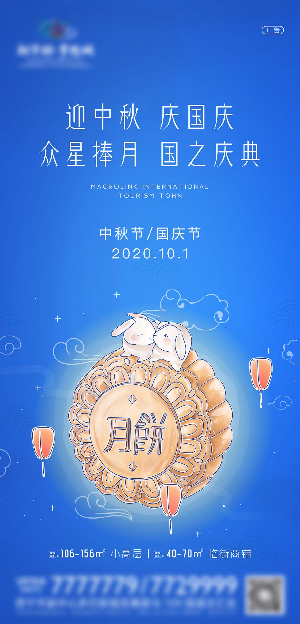 房地产节气中秋国庆刷屏海报PSD源文件插图