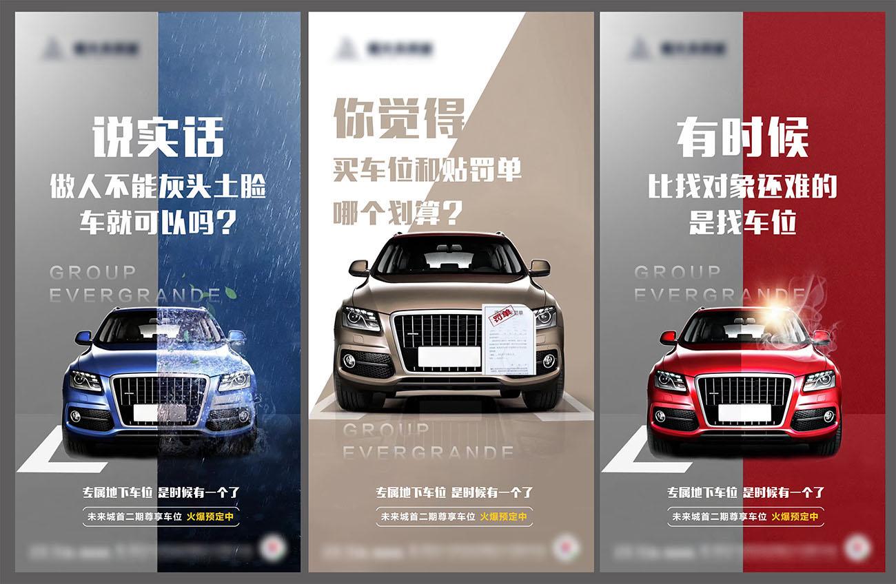 房地产车位微信海报CDR源文件插图