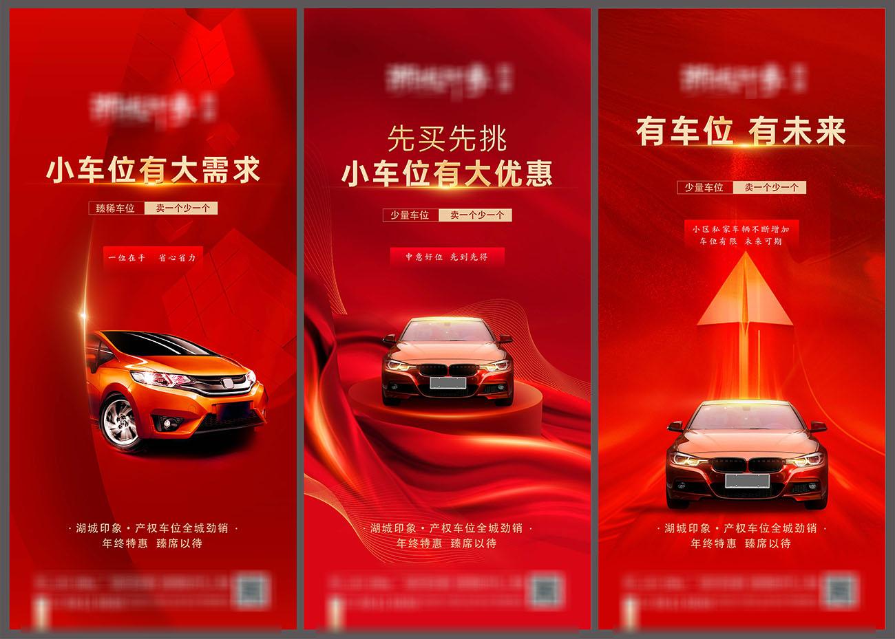 房地产车位红色热销海报AI源文件插图