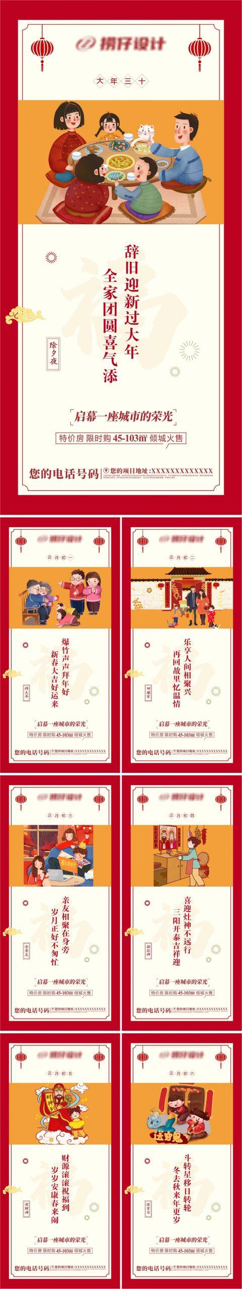 房地产辞旧迎新春节年俗系列海报CDR源文件插图