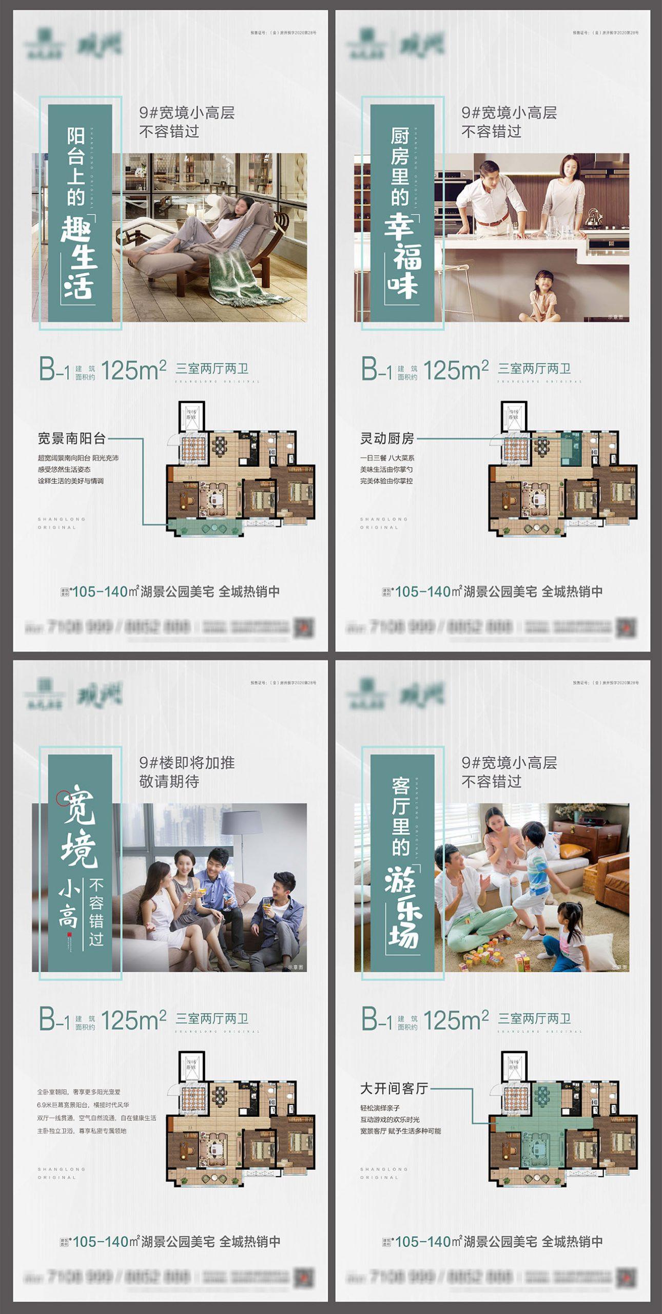 房地产高层住宅户型价值点海报AI源文件插图