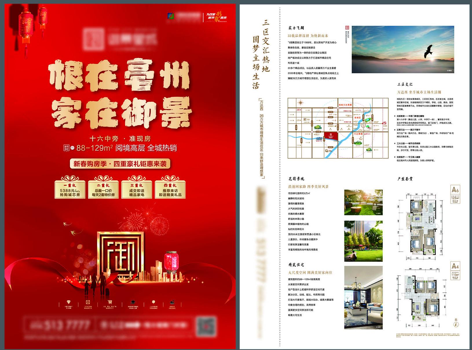 房地产高层住宅返乡置业红金DM宣传单页AI源文件插图