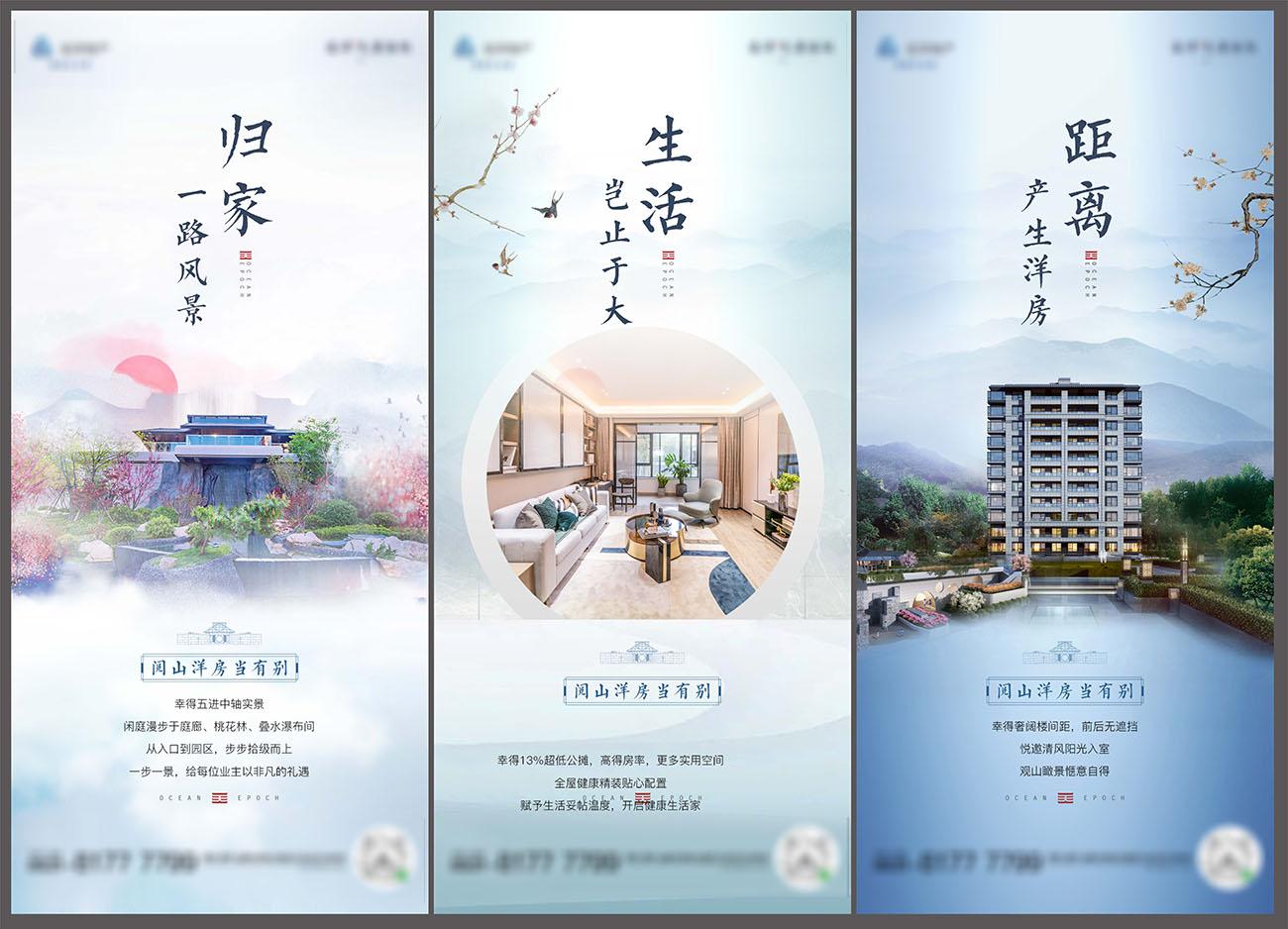 新中式山居洋房系列单图PSD源文件插图