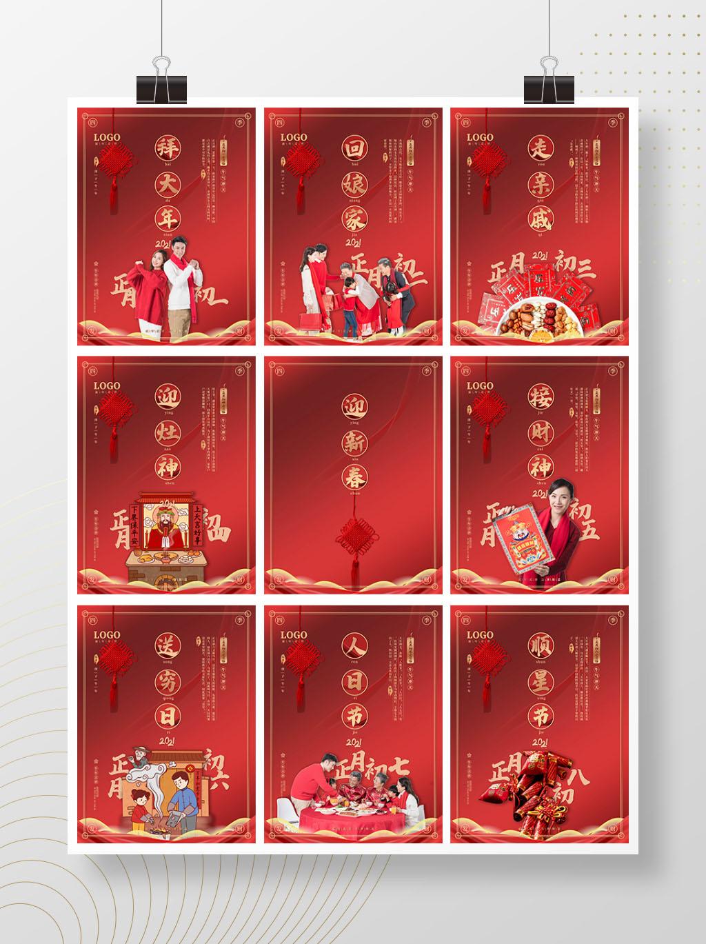 春节喜庆初一到初八年俗摄影图海报PSD源文件插图