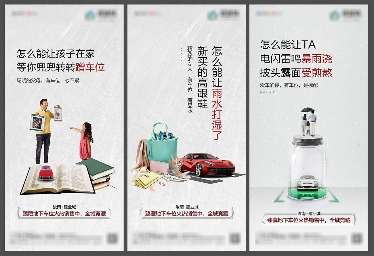 房地产车位系列微信海报CDR源文件插图
