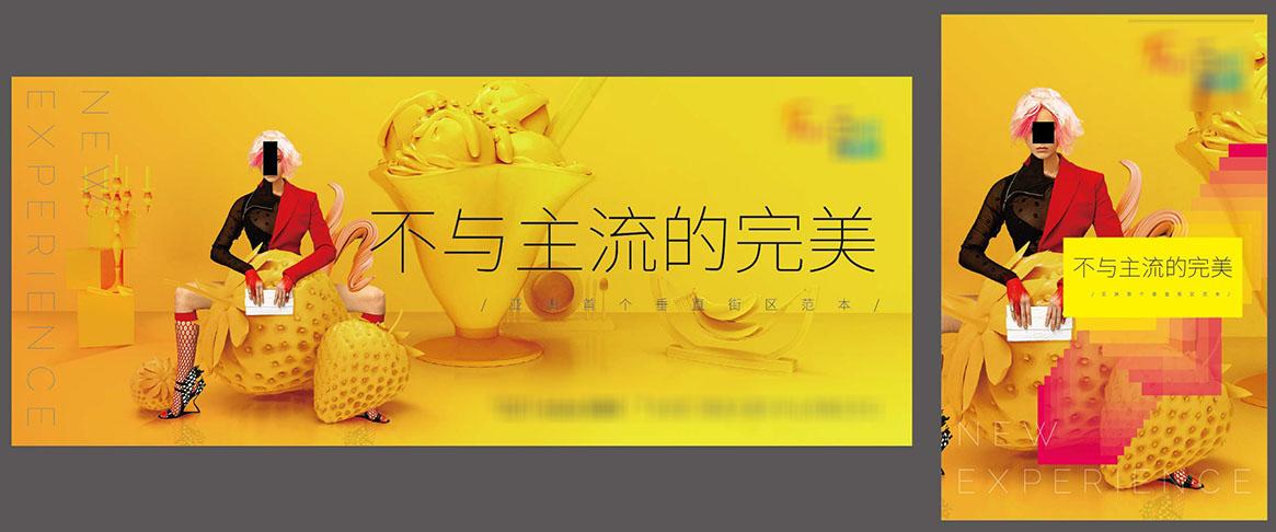 黄色时尚缤纷商业主画面AI源文件插图