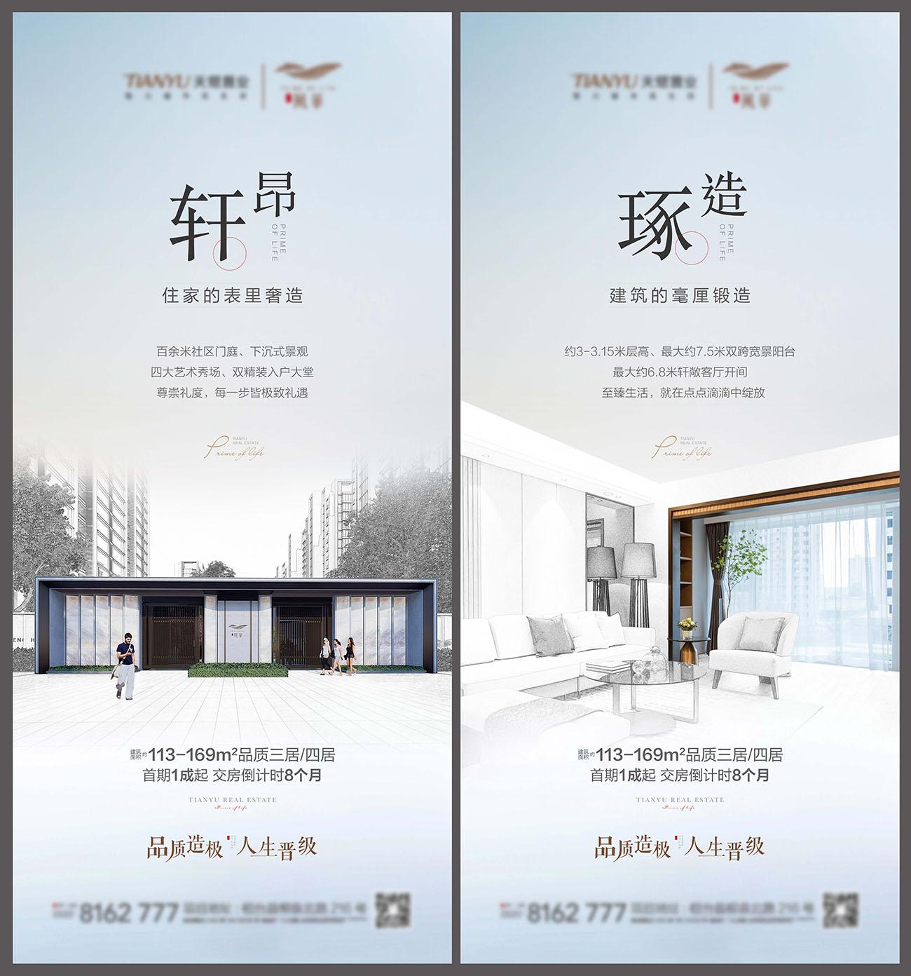 中式地产住宅价值点单图AI+PSD源文件插图
