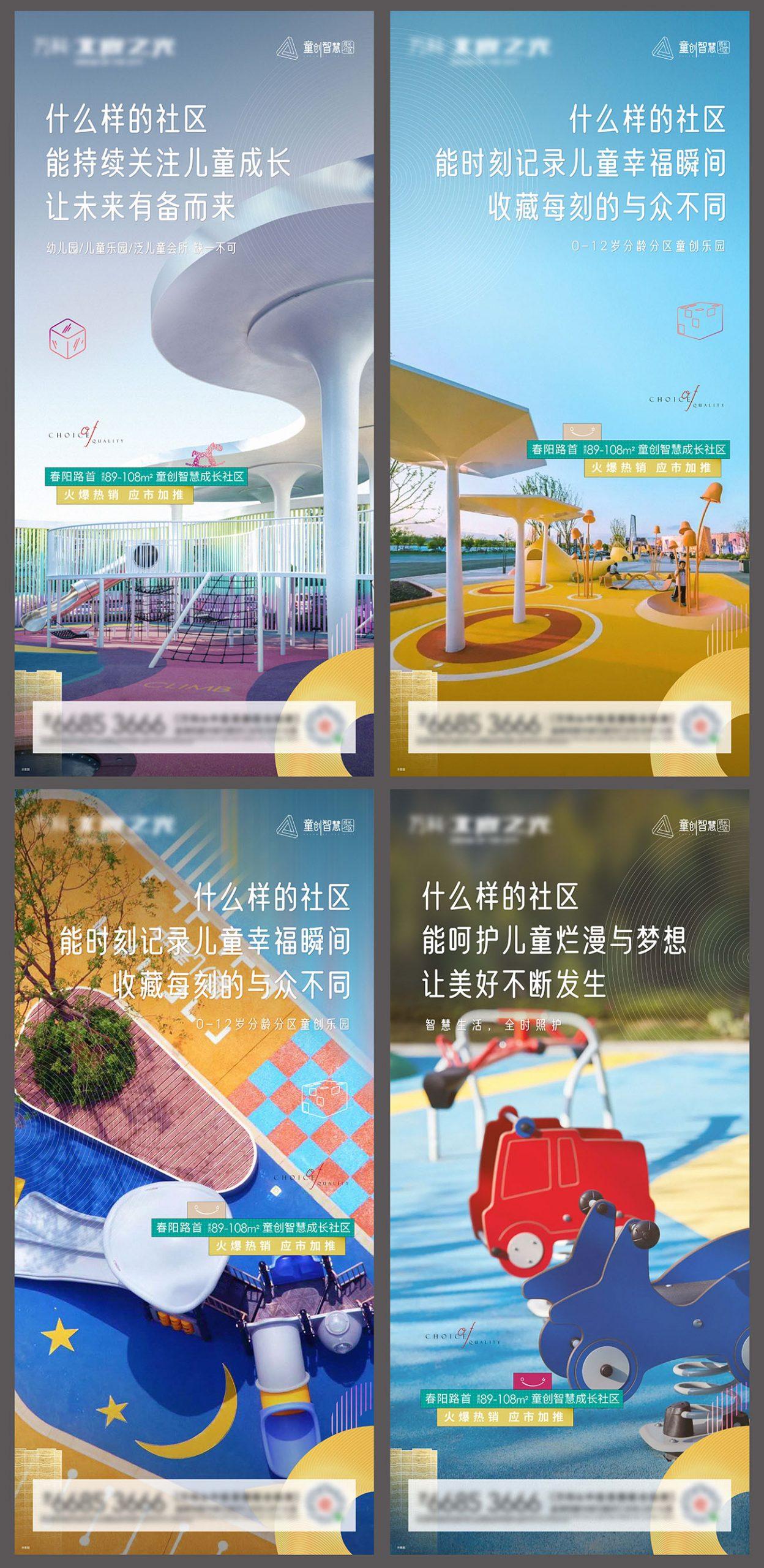儿童地产教育幼儿园配套系列刷屏AI源文件插图