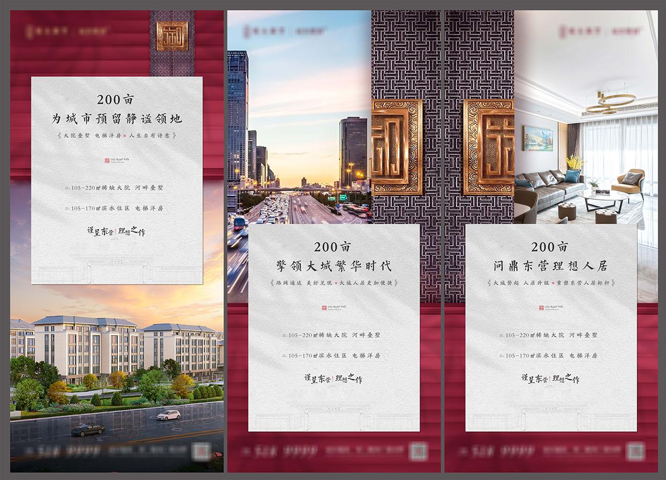 别墅地产系列海报AI+PSD源文件插图