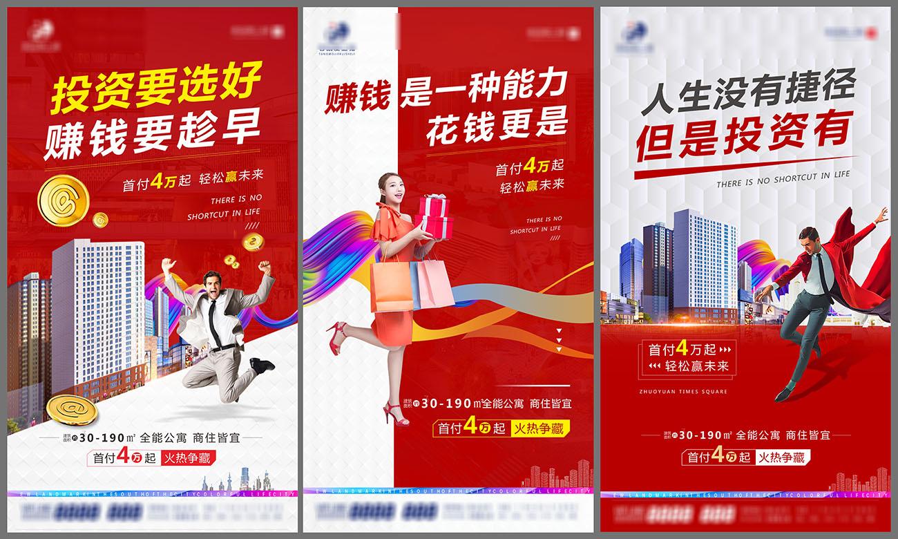 商业地产公寓轻松赢未来系列海报CDR源文件插图