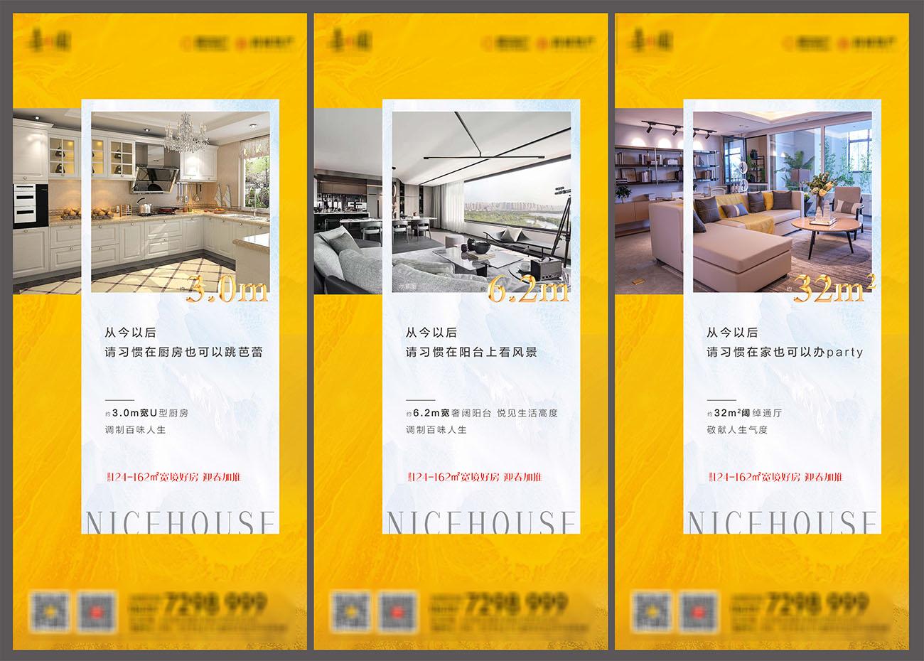 地产中式户型价值点系列海报PSD源文件插图
